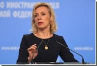 МИД России посочувствовал «обведенным вокруг пальца» голландцам