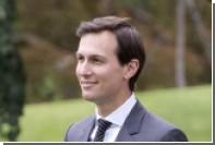СМИ узнали о сокрытии зятем Трампа контактов с российским послом