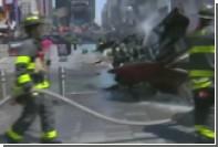 Опубликовано видео с места наезда машины на пешеходов в Нью-Йорке