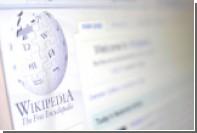 Турция потребовала от Википедии заплатить налоги