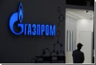 Минюст Украины подключился к охоте на активы «Газпрома»