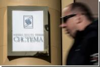 В Citi назвали «базовым сценарием» проигрыш АФК «Система» по иску «Роснефти»