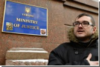 Минюст Украины решил арестовать имущество «Газпрома»