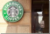 Кофе в российском Starbucks признали самым дорогим в мире по «индексу латте»