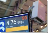 СМИ узнали срок запуска сетей 5G в российских миллионниках