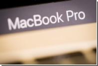 СМИ узнали о планах Apple выпустить три новые модели ноутбуков