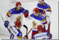 Букмекеры назвали фаворита матча Германия — Россия на ЧМ по хоккею