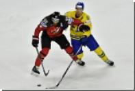 Швеция лишила Канаду титула действующего чемпиона мира по хоккею