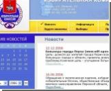 Неизвестные хакеры взломали сайт Пермской областной избирательной комиссии