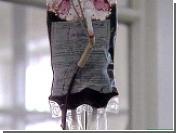 ВОЗ: безопасную донорскую кровь не могут получить восемь из десяти нуждающихся в ней жителей Земли