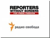 """""""Репортеры без границ"""" потребовали освободить сотрудницу Радио """"Свобода"""""""