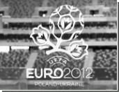 Украина вложила в Евро-2012 в три раза меньше Польши