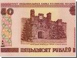 В Белоруссии анонсировали округление цен до 50 рублей