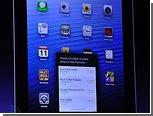 Голосовая помощница Siri заработает на iPad
