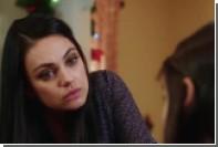 Вышел трейлер фильма про отмечающих Рождество «плохих мамочек» с Милой Кунис