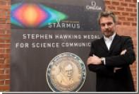 Omega наградила Жана-Мишеля Жарра за популяризацию науки