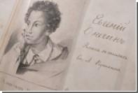 Эротические рисунки Пушкина покажут в Петербурге