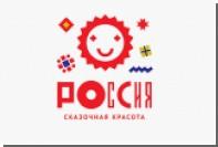 Улыбающееся солнце предложили сделать туристическим брендом России