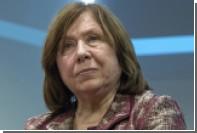Алексиевич назвала Россию несвободной страной и запретила публиковать интервью