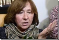 Алексиевич объяснила слова о понимании убийц Олеся Бузины