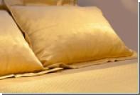 Постояльцам отеля в Италии предложили золотое постельное белье