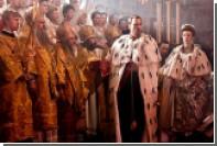 В РПЦ открестились от наказания верующих за просмотр «Матильды»