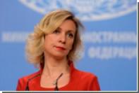 МИД заявил о доступе неустановленных лиц на объекты недвижимости России в США