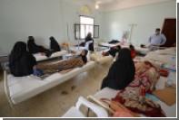 Саудовская Аравия решила побороться с холерой в Йемене
