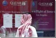 СМИ узнали о требованиях арабских стран к Катару для восстановления отношений