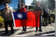 Большинство тайваньцев сочли свой остров отдельной от Китая страной