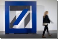 Deutsche Bank отклонил запрос конгрессменов о связях Трампа с Россией