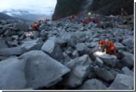 На месте схода оползня в Китае обнаружены тела 15 человек
