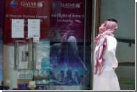 Катар заявил о неготовности сдаваться и приносить в жертву свою независимость