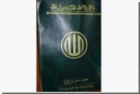 ИГ начало выдавать своим боевикам «паспорта в рай»