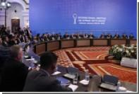 На сирийские переговоры в Астану прибудет представитель США