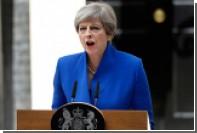 Тереза Мэй сформирует правительство при помощи ирландских юнионистов