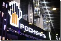«Роснефть» открыла новую нефтегазовую провинцию