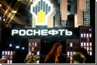 В «Роснефти» опровергли отказ от иска к АФК «Система»
