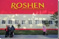 Компания Roshen объявила о завершении консервации фабрики в Липецке