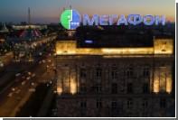 Операционный директор назвала качество связи главным приоритетом «МегаФона»