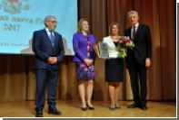 Объявлены лауреата премии «Финансовая элита России 2017»