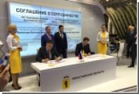 МСП Банк и Корпорация развития Ярославской области договорились о сотрудничестве