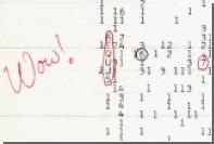 Найдено окончательное объяснение происхождения внеземного сигнала Wow!