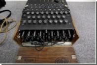 Показана работа нацистской шифровальной машины «Энигма»
