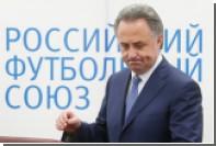 Мутко посоветовал не надеяться на появление инопланетян в сборной России