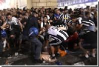 Около 600 фанатов «Ювентуса» пострадали в давке в Турине