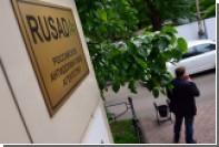 WADA частично восстановило деятельность РУСАДА
