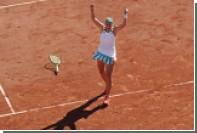 Латвийская теннисистка впервые в истории выиграла «Ролан Гаррос»