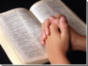 Почему необходимо ежедневно читать Библию и молиться?