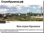 Блогер создал сайт о слухах Крымска